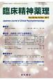 臨床精神薬理 20-10 Japanese Journal of Clini