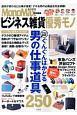 MonoMax特別編集 ビジネス雑貨優秀モノ
