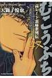むこうぶち 高レート裏麻雀列伝 (47)