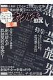 臨増ナックルズDX 黒い芸能界 (7)