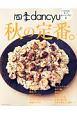 四季dancyu 秋の定番。 いつもの料理が、もっとおいしくなる本
