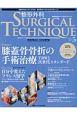整形外科SURGICAL TECHNIQUE 7-5 手術が見える・わかる専門誌