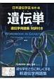 生物の科学 遺伝 別冊 遺伝単 遺伝学用語集 対訳付き (22)