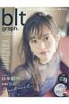 blt graph. 写真集クオリティーのグラビア&インタビュー新型マガ(23)