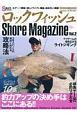 ロックフィッシュShore Magazine (2)