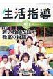 生活指導 2017.10・11 特集:若い教師が紡ぐ教室の物語 (734)