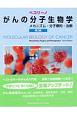 ペコリーノ がんの分子生物学<第3版> メカニズム・分子標的・治療