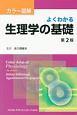 カラー図解・よくわかる生理学の基礎<第2版>