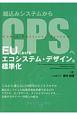 EUにおけるエコシステム・デザインと標準化 組込みシステムからCPSへ