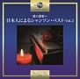 愛の讃歌~日本人によるシャンソン・ベスト Vol.2