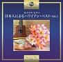 カイマナ・ヒラ~日本人によるハワイアン・ベスト Vol.1
