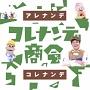 NHK コレナンデ商会 アレナンデコレナンデ