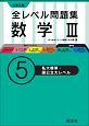 大学入試 全レベル問題集 数学3 私大標準・国公立大レベル (5)