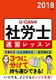 U-CANの社労士 速習レッスン 2018