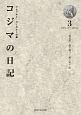 コジマの日記 リヒャルト・ワーグナーの妻 (3)
