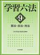 学習六法 憲法・民法・刑法<第9版>
