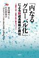 「内なるグローバル化」による新成長戦略と商社 世界人材・企業と拓く新生ジャパン