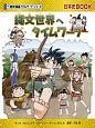 縄文世界へタイムワープ 歴史漫画タイムワープシリーズ