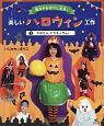 楽しいハロウィン工作 かぼちゃ・ドラキュラほか 魔女やおばけに変身!(1)