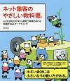 ネット集客のやさしい教科書。 小さな会社がゼロから最短で成果をあげる実践的Web