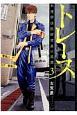 トレース 科捜研法医研究員の追想(3)