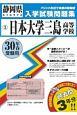 日本大学三島高等学校 静岡県私立高等学校入学試験問題集 平成30年春