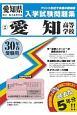 愛知高等学校 過去入学試験問題集 平成30年春