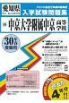 中京大学附属中京高等学校 愛知県国立・私立高等学校入学試験問題集 平成30年