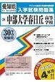 中部大学春日丘高等学校 愛知県国立・私立高等学校入学試験問題集 平成30年