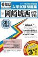 岡崎城西高等学校 愛知県国立・私立高等学校入学試験問題集 平成30年