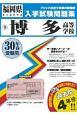 博多高等学校 福岡県私立高等学校入学試験問題集 平成30年春