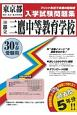 三鷹中等教育学校 東京都国立・公立・私立中学校入学試験問題集 平成30年春