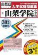 山梨学院中学校 山梨県私立中学校入学試験問題集 平成30年