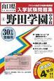 野田学園中学校 平成30年 山口県公立・私立中学校入学試験問題集