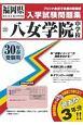 八女学院中学校 福岡県国立・公立・私立中学校入学試験問題集 平成30年