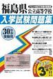 福島県公立高等学校 入学試験問題集 平成30年春