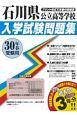 石川県公立高等学校 入学試験問題集 平成30年春