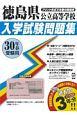 徳島県公立高等学校 入試問題集 平成30年春
