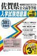 佐賀県 公立高等学校 入学試験問題集 一般選抜 平成30年