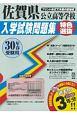 佐賀県 公立高等学校 入学試験問題集 特色選抜 平成30年