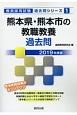 熊本県・熊本市の教職教養 過去問 2019 教員採用試験過去問シリーズ1