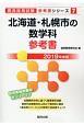 北海道・札幌市の数学科 参考書 2019 教員採用試験参考書シリーズ7