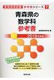 青森県の数学科 参考書 2019 教員採用試験参考書シリーズ7