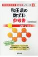 秋田県の数学科 参考書 2019 教員採用試験参考書シリーズ6