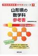 山形県の数学科 参考書 2019 教員採用試験参考書シリーズ7