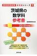 茨城県の数学科 参考書 2019 教員採用試験参考書シリーズ7