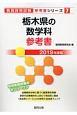 栃木県の数学科 参考書 2019 教員採用試験参考書シリーズ7