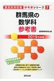 群馬県の数学科 参考書 2019 教員採用試験参考書シリーズ7
