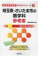 埼玉県・さいたま市の数学科 参考書 2019 教員採用試験参考書シリーズ7