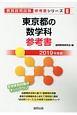 東京都の数学科 参考書 2019 教員採用試験参考書シリーズ6